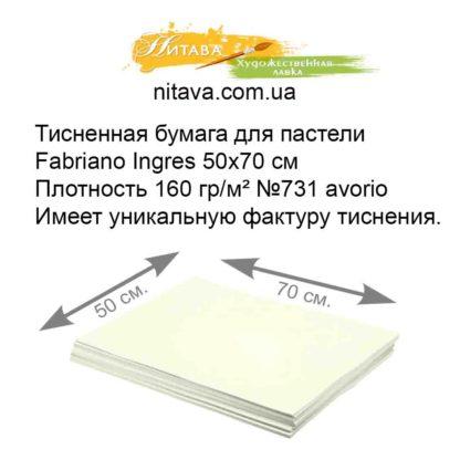 bumaga-dlya-pasteli-fabriano-ingres-50x70-sm-plotnost-160-gr-m-731-avorio