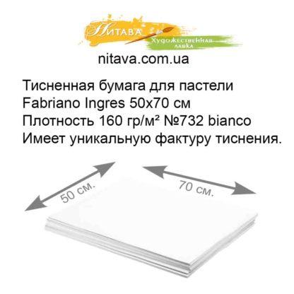 bumaga-dlya-pasteli-fabriano-ingres-50x70-sm-plotnost-160-gr-m-732-bianco