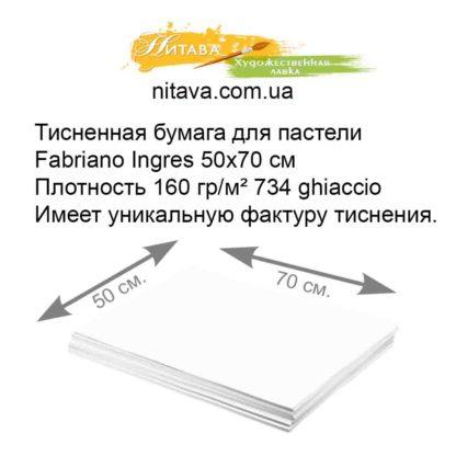 bumaga-dlya-pasteli-fabriano-ingres-50x70-sm-plotnost-160-gr-m-734-ghiaccio