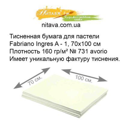 bumaga-dlya-pasteli-fabriano-ingres-a-1-70x100-sm-plotnost-160-gr-m-731-avorio