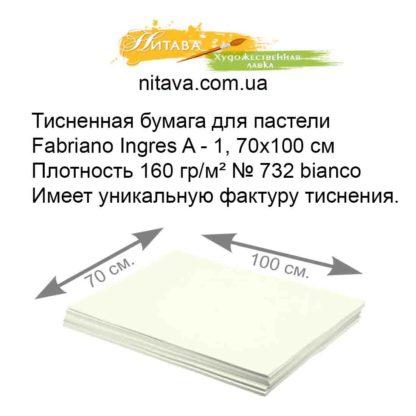 bumaga-dlya-pasteli-fabriano-ingres-a-1-70x100-sm-plotnost-160-gr-m-732-bianco