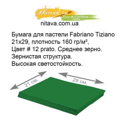 bumaga-dlya-pasteli-fabriano-tiziano-21h29-plotnost-160-gr-m-12-prato
