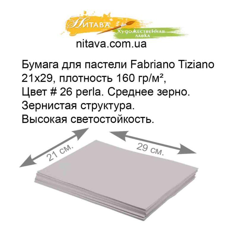 bumaga-dlya-pasteli-fabriano-tiziano-21h29-plotnost-160-gr-m-26-perla