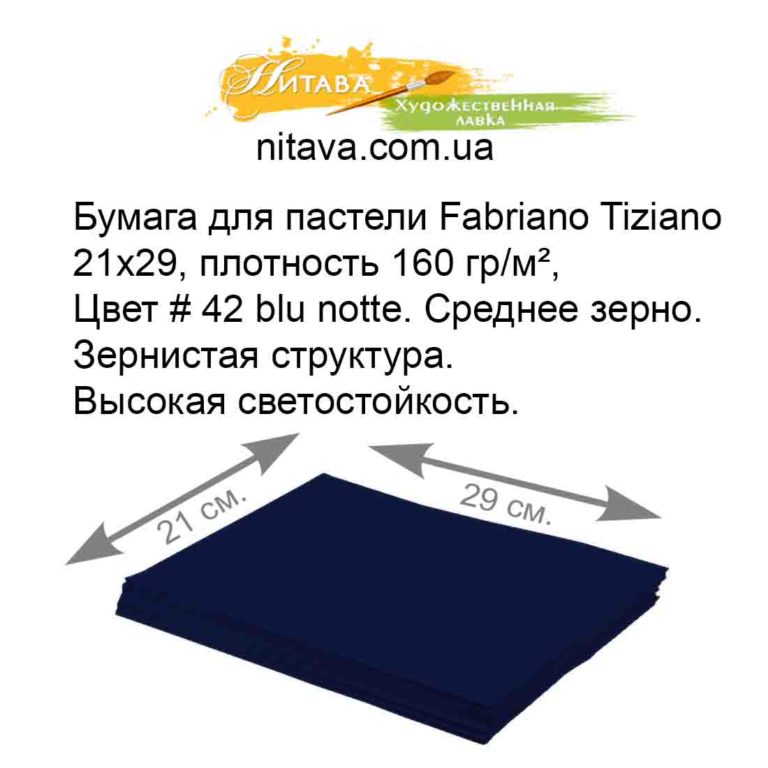 bumaga-dlya-pasteli-fabriano-tiziano-21h29-plotnost-160-gr-m-42-blu-notte