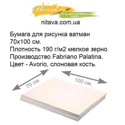 bumaga-dlya-risunka-70h100-sm-190-g-m2-melkoe-zerno-fabriano-palatina