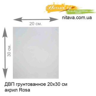 dvp-gruntovannoe-20h30-sm-akril-rosa