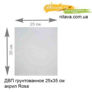 dvp-gruntovannoe-25h35-sm-akril-rosa