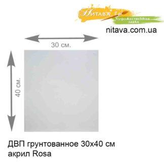 dvp-gruntovannoe-30h40-sm-akril-rosa