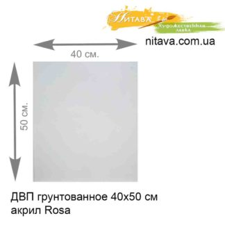 dvp-gruntovannoe-40h50-sm-akril-rosa