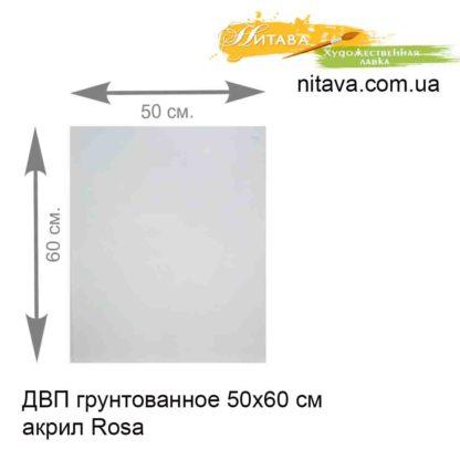 dvp-gruntovannoe-50h60-sm-akril-rosa