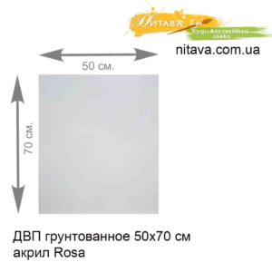 dvp-gruntovannoe-50h70-sm-akril-rosa