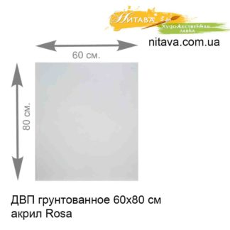 dvp-gruntovannoe-60h80-sm-akril-rosa