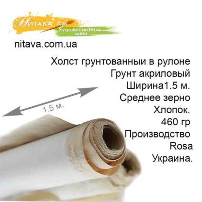 holst-gruntovannyi-1-5-m-srednee-zerno-hlopok-460-gr-rosa