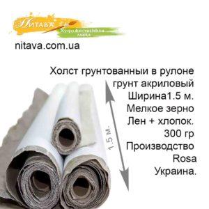 holst-gruntovannyi-v-rulone-akril-1-5-m-melkoe-zerno-len-hlopok-300-gr-rosa