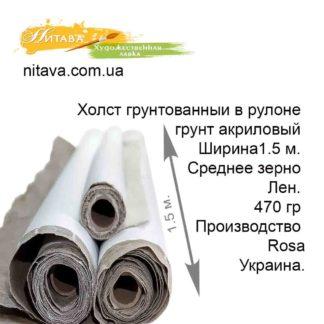 holst-gruntovannyi-v-rulone-akril-1-5-m-srednee-zerno-len-470-gr-rosa