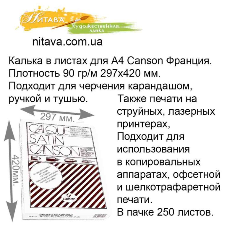 kalka-v-listah-dlya-a3-canson-calque-satin