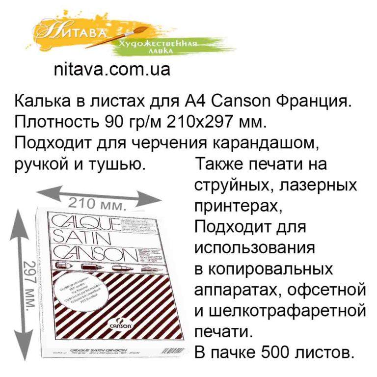 kalka-v-listah-dlya-a4-canson