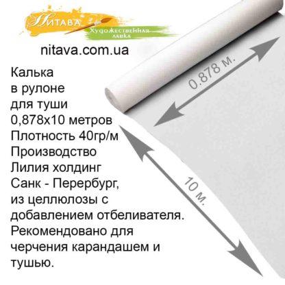 kalka-v-rulone-dlya-tushi-0-878h10metrov-40gr