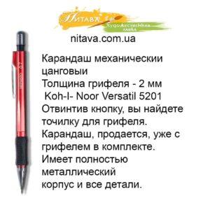 karandash-mekhanicheskii-cangovyi-2-mm-koh-i-noor-versatil-5201