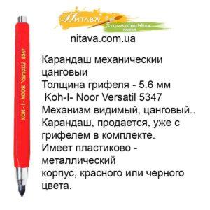 karandash-mekhanicheskii-cangovyi-5-6-mm-koh-i-noor-versatil-5347