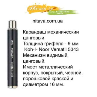 karandash-mekhanicheskii-cangovyi-9-mm-koh-i-noor-versatil-5343