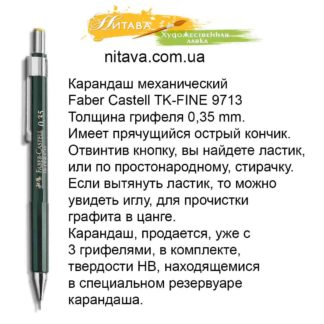 karandash-mekhanicheskii-faber-castell-0-35-mm-tk-fine-9713