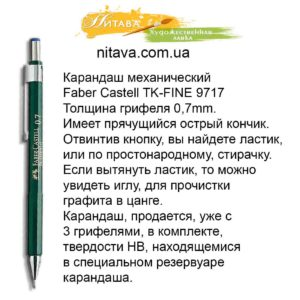 karandash-mekhanicheskii-faber-castell-0-7-mm-tk-fine-9717