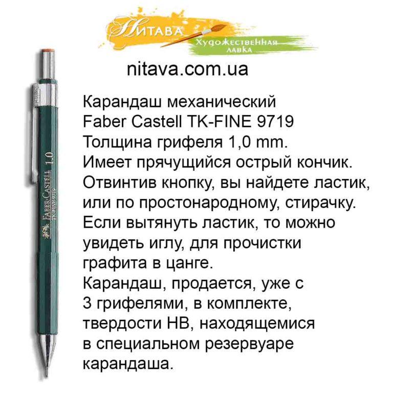 karandash-mekhanicheskii-faber-castell-1-0-mm-tk-fine-9719