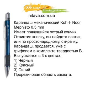 karandash-mekhanicheskij-koh-i-noor-mephisto-0-5-mm
