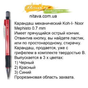 karandash-mekhanicheskij-koh-i-noor-mephisto-0-7-mm