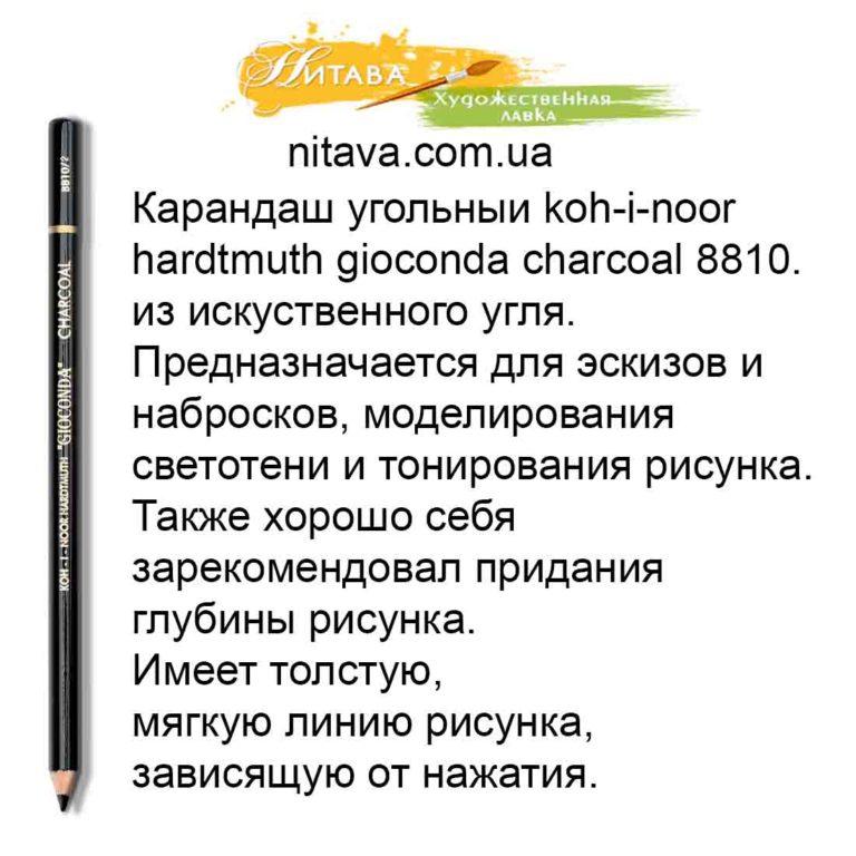 karandash-ugolnyi-koh-i-noor-hardtmuth-gioconda-charcoal-8810