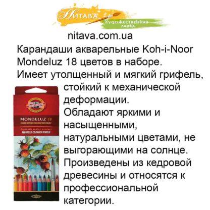 karandashi-akvarelnye-koh-i-noor-mondeluz-18-cvetov-v-nabore