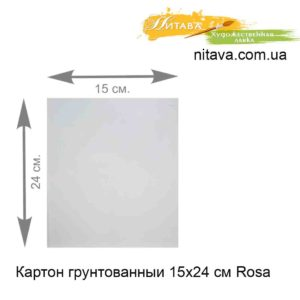 karton-gruntovannyi-15x24-sm-rosa