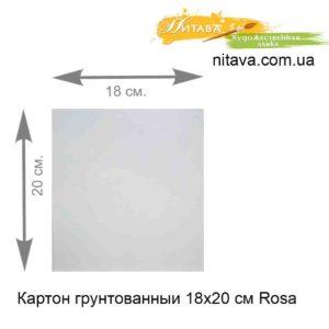 karton-gruntovannyi-18x20-sm-rosa