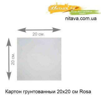 karton-gruntovannyi-20x20-sm-rosa