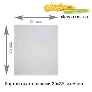 karton-gruntovannyi-25x35-sm-rosa