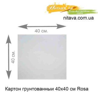 karton-gruntovannyi-40x40-sm-rosa