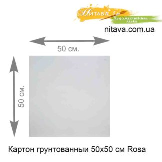 karton-gruntovannyi-50x50-sm-rosa