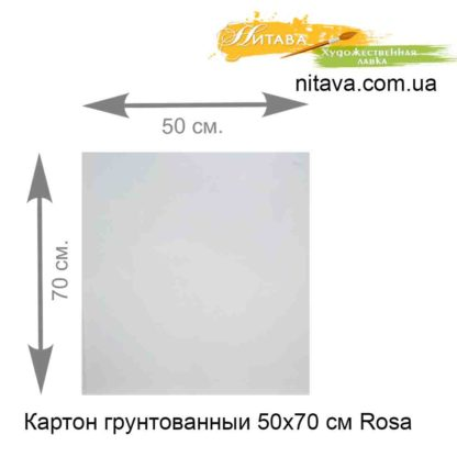 karton-gruntovannyi-50x70-sm-rosa