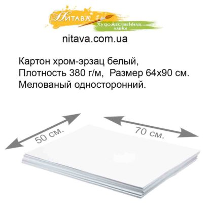 karton-hrom-erzac-belyi-350g-m-64x90-sm