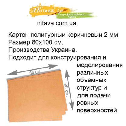 karton-politurnyj-korichnevyj-2-mm-80h100-sm