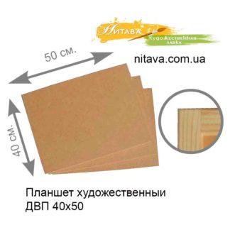 planshet-hudozhestvennyi-dvp-40h50-nitava