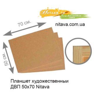 planshet-hudozhestvennyi-dvp-50h70-nitava