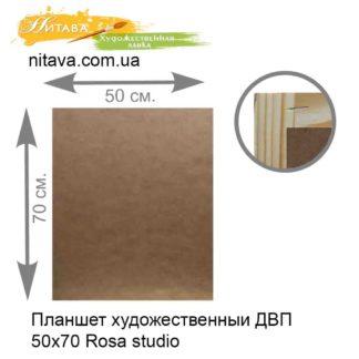 planshet-hudozhestvennyi-dvp-50h70-rosa-studio