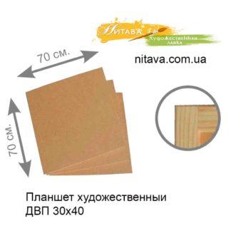 planshet-hudozhestvennyi-dvp-70h70-nitava