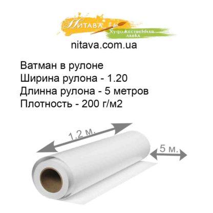 vatman-v-rulone-1-20h5-metrov-200-g-m2