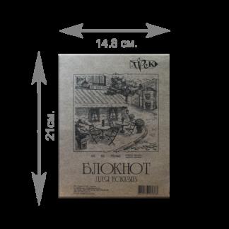 albom-dlya-eskizov-a5-bumaga-kraft-70-g-m-50-listov-trek