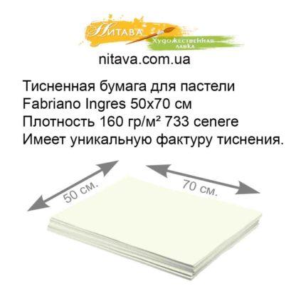 bumaga-dlya-pasteli-fabriano-ingres-50x70-sm-plotnost-160-gr-m-733-cenere