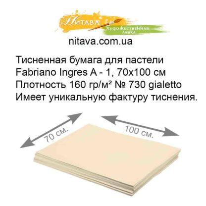 bumaga-dlya-pasteli-fabriano-ingres-a-1-70x100-sm-plotnost-160-gr-m-730-gialetto