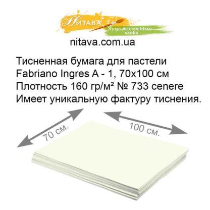 bumaga-dlya-pasteli-fabriano-ingres-a-1-70x100-sm-plotnost-160-gr-m-733-cenere